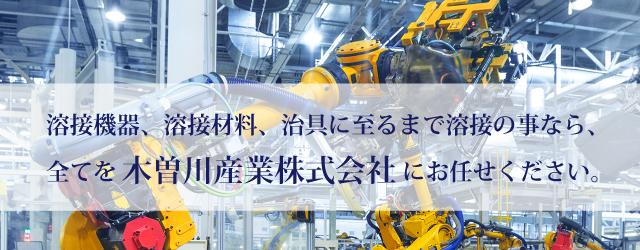 溶接機器、溶接材料、治具に至るまで溶接の事なら、全てを木曽川産業株式会社にお任せください
